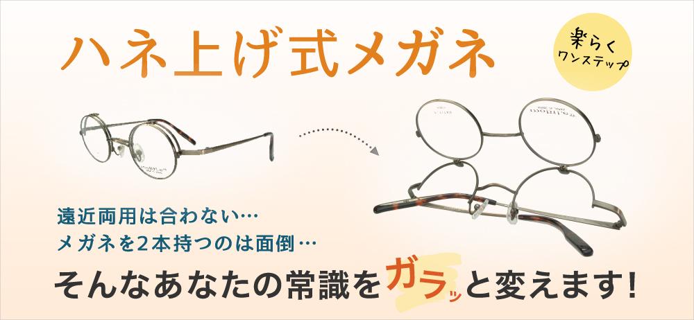遠近両用は合わない…メガネを2本持つのは面倒…そんなあなたの常識をガラッと変えます!楽らくワンステップ「ハネ上げ式メガネ」