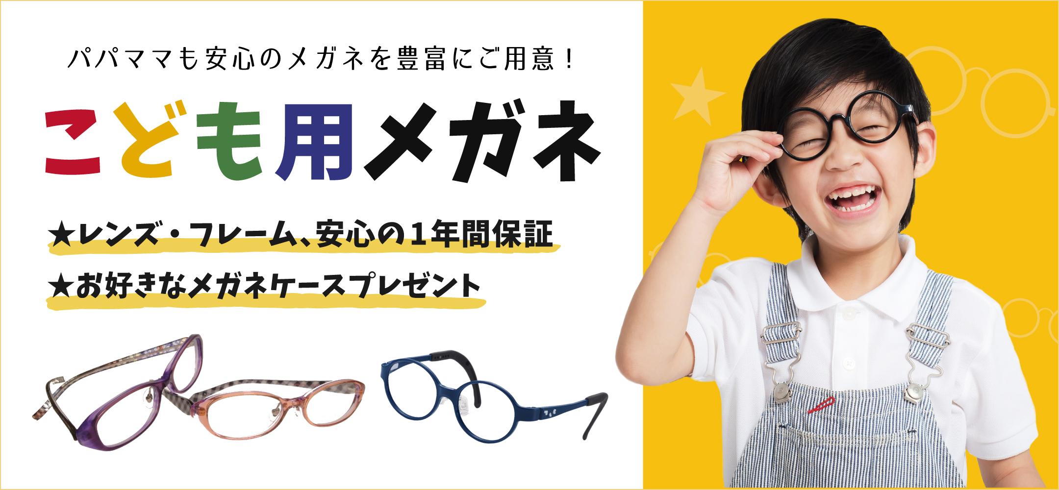 パパママも安心のメガネを豊富にご用意!「こども用メガネ」レンズ・フレーム、安心の1年間保証!お好きなメガネケースもプレゼントいたします。