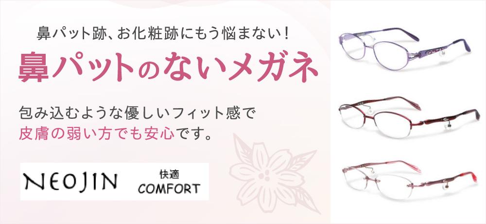 鼻パット跡、お化粧跡にもう悩まない!「鼻パットのないメガネ」包み込むような優しいフィット感で皮膚の弱い方でも安心です。