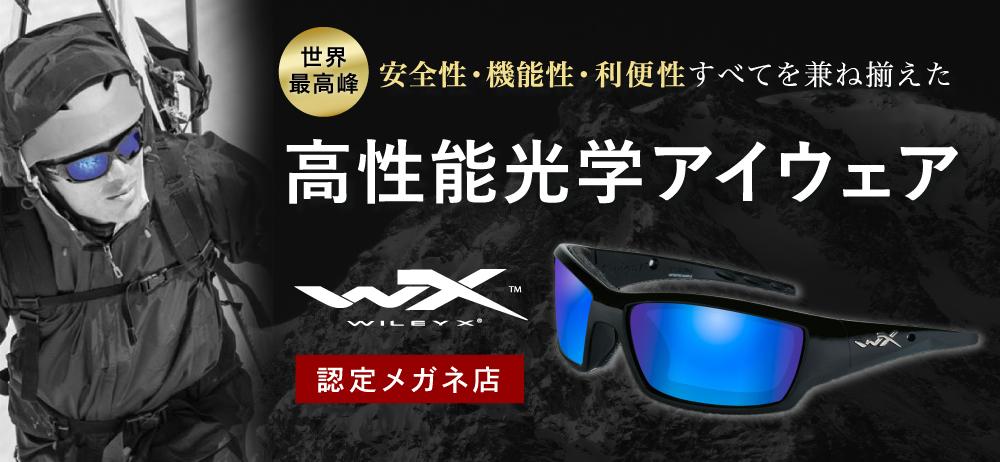 世界最高峰の安全性・機能性・利便性をすべて兼ね備えた高性能光学アイウェア認定メガネ店です。