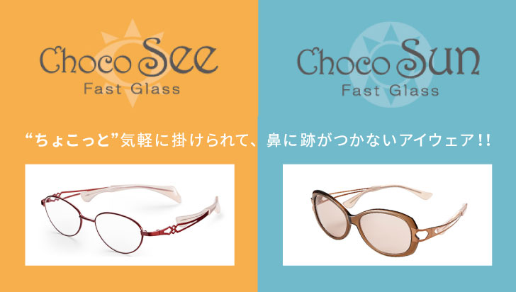 ChocoSun/ChocoSee